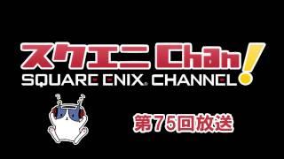 WEBラジオ「スクエニChan!」 第75回放送