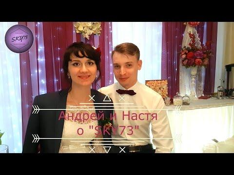 Ведущий Ульяновск Тамада SKY73 / Клясс о шоу-группе