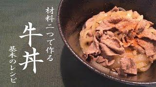 牛丼レシピ|凛ごはんRINs Cookingさんのレシピ書き起こし