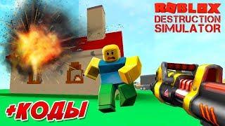 ЛОМАЕМ И РАЗРУШАЕМ! +КОДЫ в Destruction Simulator Roblox! А еще купили рюкзак! 😎