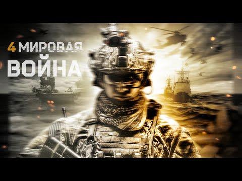 Четвертая мировая война / Фантастика / Боевик / HD