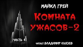 """Аудиокнига: Майкл Грей """"Комната ужасов - 2"""" (часть 6). Читает Владимир Князев. Ужасы, хоррор"""