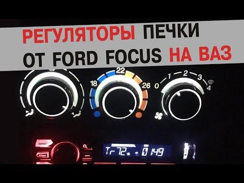 Регуляторы печки ВАЗ 2112 от Ford Focus | Тазобудни | Салон