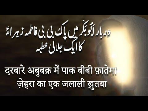 Khutba e Bibi Fatima S.a In Darbar e Abubakar - Must Watch*