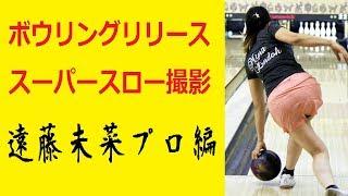 ボウリングリリース スーパースロー撮影 遠藤未菜プロ編【ボウリング】