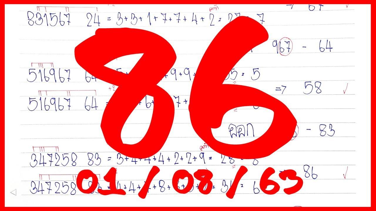 เลขเด็ดงวดนี้ 1 สิงหาคม 2563 – เฮงๆ งวดที่แล้วคำนวนได้ 86 – เลขออกวันเสาร์ หวยดังงวดนี้  [01-08-63]