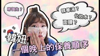 【美妝#4】韓國女生的保養步驟 ! 療癒神修護濕敷法 feat.碧兒泉|愛莉莎莎Alisasa