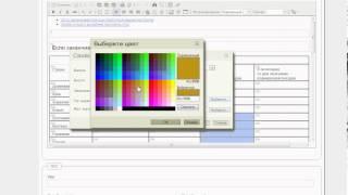 как установить цвет фона для ячейки таблицы