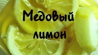 Мамин рецепт: медовый лимон