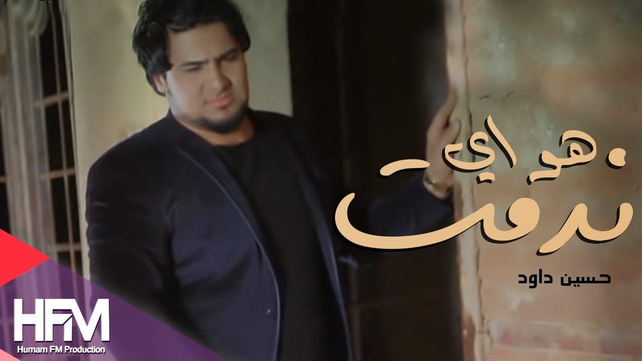 حسين داود - ندمت هواي  ( فيديو كليب ) | حصريا 2014
