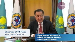 Аким Алматы прокомментировал вопрос о возвращении кондукторов в общественный транспорт (27.05.20)