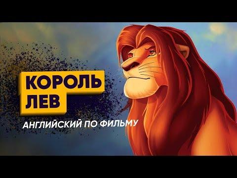 Английский по фильму КОРОЛЬ ЛЕВ. Разговорный английский