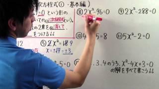 【数学】中3-24 二次方程式①(基本編)