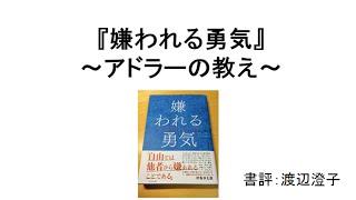 岸見一郎先生の講演会に参加してから読んだので、内容が非常に分かりや...