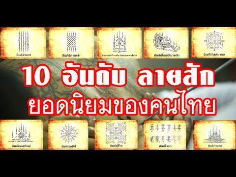 10 อันดับ ลายสักยันต์ ยอดนิยมของคนไทย แถมความขลังแบบไม่ธรรมดา!!