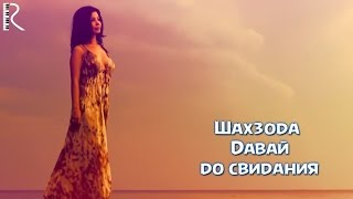 Шахзода (Shahzoda) - Давай до свидания (Official music video)