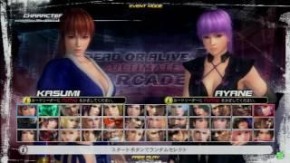 デッドオアアライブ5 アルティメットアーケード(DOA5:Dead or Alive 5 Ultimate Arcade)大会
