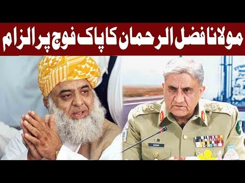 Maulana Fazlur Rehman Ka Army Chief Qamar Javed Bajwa Par Bara Ilzaam | 31 July 2018 | Express News