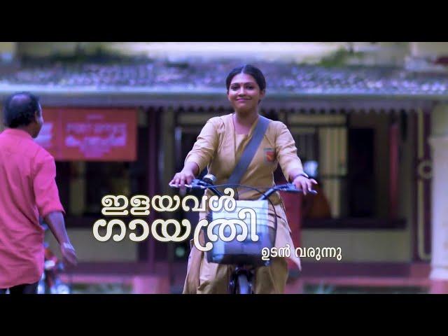 Ilayaval Gayathri | Coming Soon..! | Mazhavil Manorama