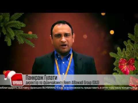Новогоднее поздравление от Панкраж Гулати