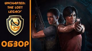 Обзор игры Uncharted: The Lost Legacy