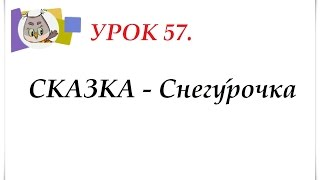 Русский язык для начинающих. УРОК 57. СКАЗКА - Снегурочка.