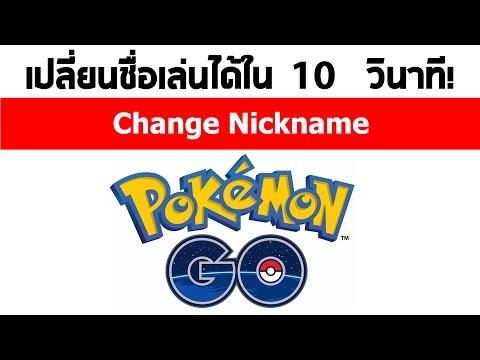 เปลี่ยนชื่อเล่นใน Pokemon Go ได้ใน 10 วินาที ใช้ได้ทั้ง Android และ iOS