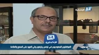 المواطنون السعوديويون في تونس يبايعون ولي العهد على السمع والطاعة