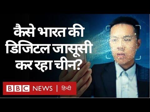 India China LAC Face Off : China की Digital जासूसी India के लिए कितना बड़ा ख़तरा? (BBC Hindi)