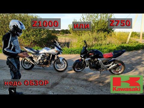 Kawasaki Z1000 и Z750 Обзор и Сравнение. Первое поколение