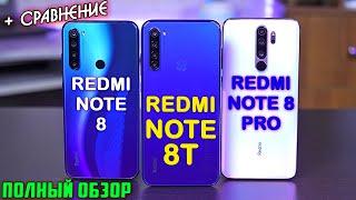 Redmi Note 8T полный обзор в сравнении с Redmi Note 8 и Redmi Note 8 Pro! Что выбрать?! [4K review]