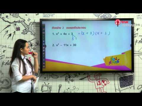 สอนศาสตร์ : ม.ต้น : คณิตศาสตร์ : การแยกตัวประกอบของพหุนาม 1