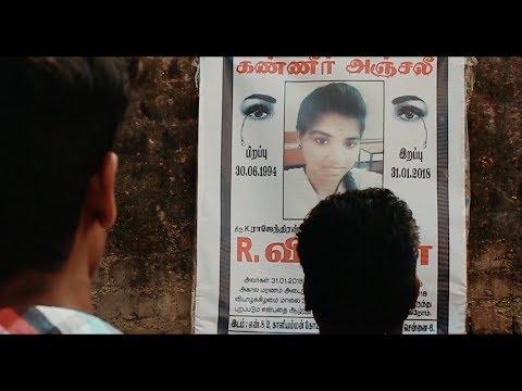 காதல் மரணம் - வினிதாவிற்கு சமர்ப்பணம் - Kadhal Maranam Tamil Short Film