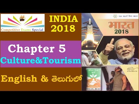 India year book 2018 || Chapter 5 - India: Culture and Tourism ||Telugu & English