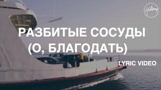 видео: Разбитые Сосуды (О, Благодать) - Lyric Video