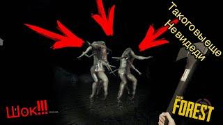 The Forest(ужасы в пещере)#2