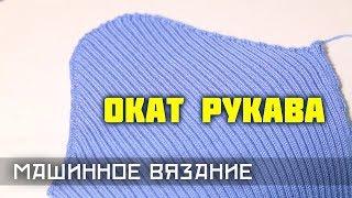 Вязание ОКАТА РУКАВА. ВТАЧНОЙ рукав с помощью ЧАСТИЧНОГО вязания