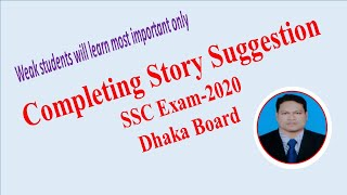 Download Video Completing Story Suggestion For SSC Exam -2020 II English 1st Paper II Answer  To The Question No 9. MP3 3GP MP4