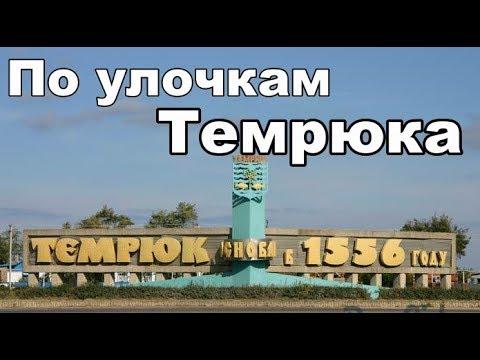 Путешествуем по Кубани. г. Темрюк