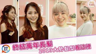 終結萬年長髮  2019大勢髮型看這裡 吳依霖、瑀熙、開水小姐、吳怡霈 不准不漂亮20190115