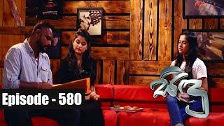 Sidu | Episode 580 26th October 2018 Thumbnail