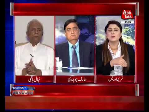 Tonight With Fereeha – 04 May 2018 - Abb takk