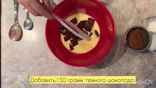 Рецепт Брауни  #брауни #десерт