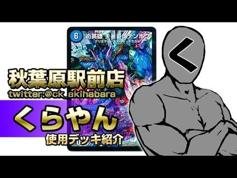 新春】裏CKCUP2015くらやん使用...