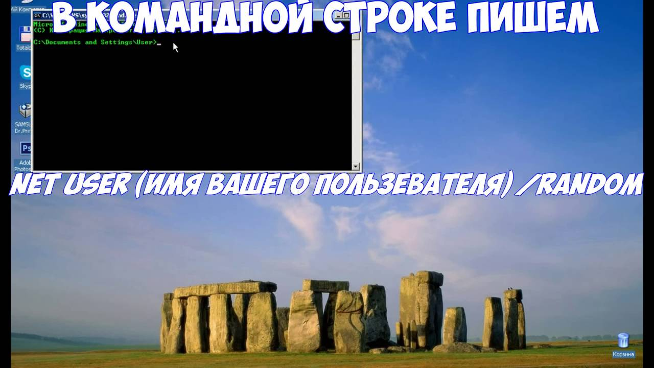 Как узнать пароль администратора (Windows XP)