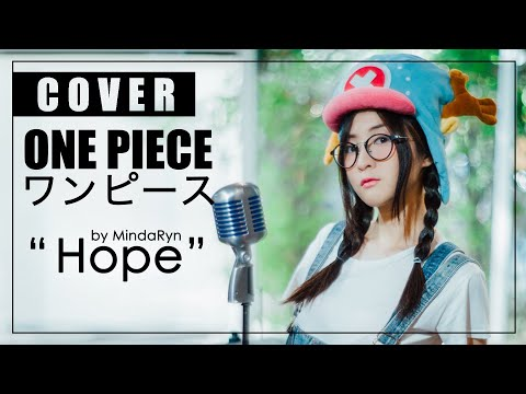 ONE PIECE - Hope (cover by MindaRyn)