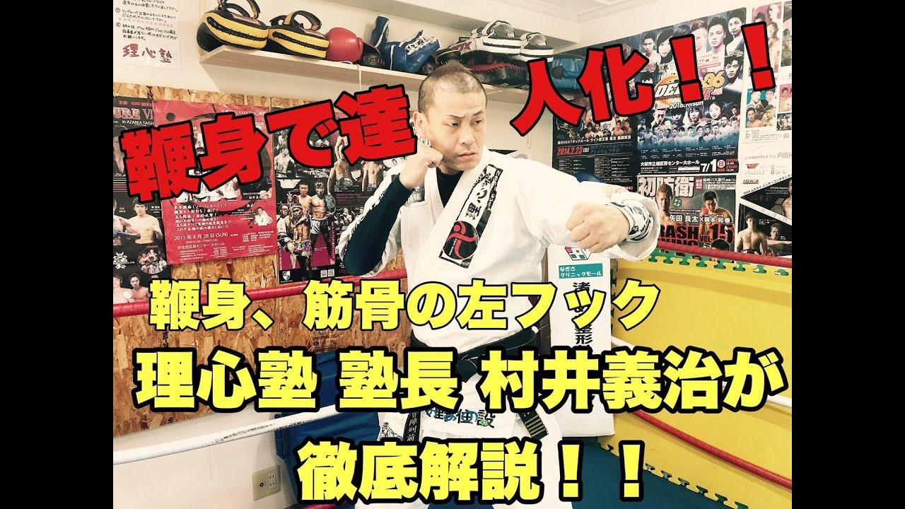 理心塾公式配信 1000人を倒した村井義治の「ムチミで達人化!」素手で突く有効な左フックを徹底解説!