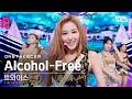 [단독샷캠] 트와이스 'Alcohol-Free' 단독샷 별도녹화│TWICE ONE TAKE STAGE│@SBS Inkigayo_2021.06.20.