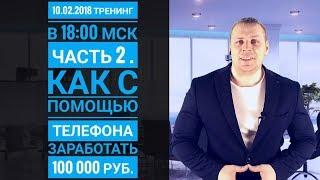Как заработать в интернете без вложений через телефон 100 руб. в час.