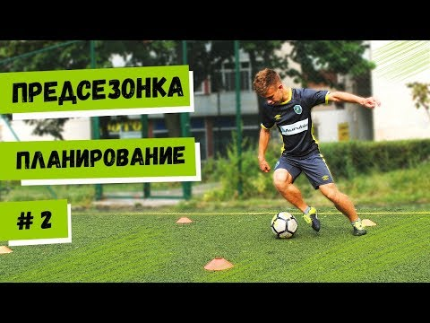 ПРЕДСЕЗОНКА / Планирование / Видео №2